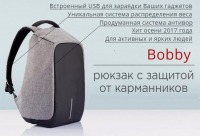 Почему рюкзак Bobby стал таким популярным - барахолка в Ясенево, Коньково, теплый стан, г. Москва. Воспользутесь скидками в интернете.