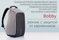 Почему рюкзак Bobby стал таким популярным - барахолка в Кунцево, филидоска объявлений, г. Москва.