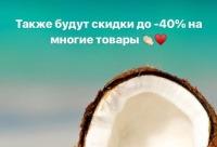 Также будут товары со скидками до -40% - MY Coconut. Товары из Таиланда в Крыму, г. Симферополь. Мега скидки сегодня.