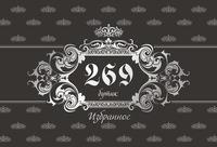 """Скидки. Эксклюзивно в бутике 269 """"Избранное"""" - бутик 269 избранное, г. Астрахань. Скидки и акции."""