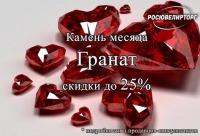 До конца января скидка на ювелирные украшения с гранатами до 25%, г. Братск.