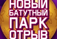 Билеты со скидками до 100% 1 - успевай приобретать и не зевай - батутный парк отрыв Екатеринбург.