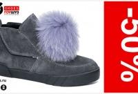 Ультрамодные замшевые ботиночки можно приобрести со скидкой 50% - гоу шуз: обувь в Иркутске. Скидки покупателю.