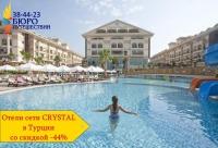 Турция высококлассные отели сети Crystal 2 в Кемере 2 в белеке 2 в сиде и на все скидка 44% только сегодня. Crystal Paraiso Verde 5* ALL 23900, г. Калининград.