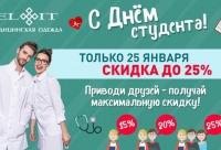 25 января в наших магазинах скидка для студентов до 25%. Приводи друзей - увеличивай скидку, г. Калининград. Пришло время скидок.