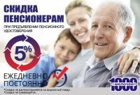Мы дарим скидку 5% пенсионерам при предъявлении пенсионного удостоверения. Акции@kem1000 мелочей