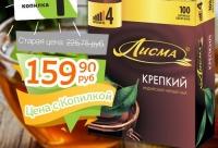 "В инфобоксе в супермаркетах ""Командор"" - копилка - скидки, бонусы, акции, г. Красноярск. Сегодня акция со скидками."