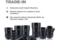 Уважаемые покупатели вы можете приобрести высококачественную оптику Carl Zeiss со скидкой до 10%, г. Красноярск.