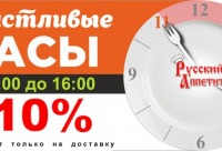 Теперь сделав заказ на доставку с 1100 до 1600 вы получаете скидку 10%. Русский аппетит Лесосибирск.
