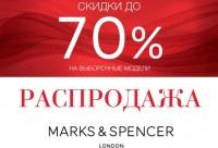 Вас ждут скидки до 70%. Распродажа в Marks & Spencer продолжается - Трц фестиваль, г. Москва. Новые скидки и распродажи.