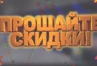 Акции - скидки тоже в феврале. Доброе ночи всем с вами Mexanuk, г. Москва.
