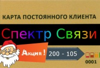 Бонускарту постоянного клиента скидка - 10%. Бонускарта постоянного клиента вспектребонусы, г. Мурманск. Сегодня действуют скидки.