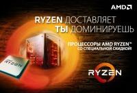 """Команда DNS сообщает о начале акции - """"скидки на процессоры AMD Ryzen, г. Мурманск. Акция со скидками."""