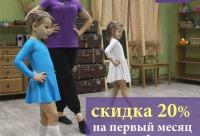 """Детинапаркете\xA0мы почемутанцуем - школа танцев """"Дети на Паркете"""" Новосибирск. Не упустите скидки покупателю."""