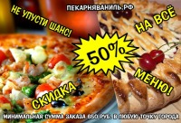 Встрейчайте лучшую скидку на всё меню -50%* и снижена минимальная сумма, г. Омск. Воспользутесь скидками покупателю.