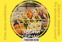 С 11 до 17 побалуйте себя и своих близких - сушиопт - доставка суши в Оренбурге.