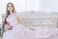Мы делаем скидки до 50% на любое свадебное платье и аксессуары в любое время года. Мы не кричим о том что у нас акции скидки и распродажи, г. Петрозаводск.