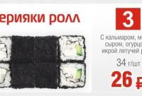 А с 2000 до 2100 готовые суши и роллы можно купить со скидкой 30%. Хотите черной икры летучей рыбы - суши - маркет нори, г. Прокопьевск.