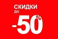 Скидка до 50%. В магазине все нипочем ТЦ Александрия крестовая 109 цокольный этаж - нипочём г. Рыбинск. У нас действуют скидки.