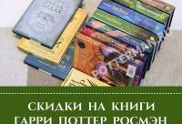 """Лучшие скидки + подарки. Книга - лучший подарок во все времена - книги """"Гарри Поттер"""" росмэн, г. Санкт-петербург."""