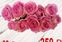 """5% скидка на товар по акции не распространяется. Мы продаем упаковку из 10 кенийских роз """"Аква"""" длиной 40 см, г. Санкт-петербург. Сегодня действуют скидки."""