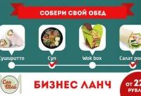 Предложение не суммируется с другими скидками. Комбинируй и наслаждайся вкусным обедом по выгодной цене, г. Севастополь.