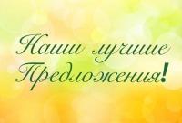 Не упустите наши скидки суммируются. Хочется напомнить что на весь январь действует акция, г. Тольятти. Самое время для скидок.