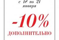 Дополнительная скидка 10% на Sale и новую коллекцию в цуме - цум Томск. Много скидок.