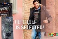 Культовые джинсы Levi's или легендарная куртка от Alpha Industries - мега уфа. Cкидки, распродажи.
