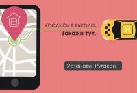 """Скидка дается от тарифа перевозчика сотрудничающего с ДС """"Везёт"""". Максимальная скидка через приложение Rutaxi, г. Йошкар-ола. Большие скидки."""