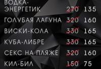 Скидки на баре составят 50%. Специально для вас этот счастливый прайс, г. Белгород.