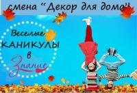 """У нас действует скидка - 1000 руб. Осенние каникулы для детей в """"Знание"""" - рисование Хабаровск. Мир скидок для наших клиетнов."""