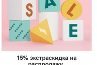 Дополнительная скидка 15%. Сейчас мега распродажа стала больше, г. Москва. Время скидок.