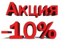 Сегодня вы еще можете успеть приобрести зимнюю пряжу мотками со скидкой 10%, г. Москва. Акции со скидками.
