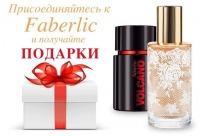 До 22 октября оплатите единый заказ на сумму от 1 499 руб - Faberlic новый! Модный! Для тебя, г. Новомосковск. Большие скидки радуют вас.