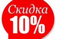 Сейчас скидка 10% на всё джинсы из наличия - Zimabutik одежда и обувь в наличии, г. Псков.