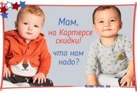 На первый заказ скидки. Приятные цены на лучшую одежду для детей, г. Санкт-петербург. Не упустите нашу скидку покупателям.