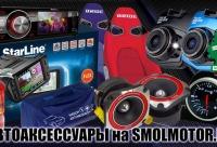 Обладателям карт смолмотор скидка - http://Smolmotor.ru - смоленский автопортал.