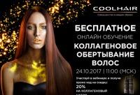 А так же 20% скидку на коллагеновый набор - Coolhair. Профессиональная косметика для волос, г. Тольятти.