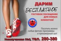 """В день визита скидка 10%. С 23 по 29 октября акция """"Гостевой Визит"""" - спортклуб атлет, г. великий Новгород. Мы предоставляем нашим клиентам скидки в интернете."""