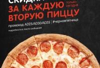 Black Friday уже наступила а это значит пришло время скидок - додо пицца Ангарск. Доставка пиццы.