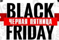 Чёрная пятница - скидка 30% на все - магазин подарков бон марше Челябинск доставка по.