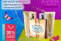 Стань Vip клиентом в компании Avon - Avon Чишмы эйвон заказы! Регистрация!