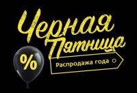 Предоставляются скидки в моем магазине будут действовать на товар в наличии так и на заказ. Скидка 20%\xA0распространяется на покупки оформленные\xA024-25 ноября 2017, г. Данилов.