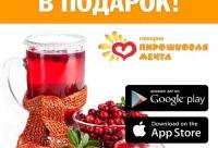 Получите бесплатно вкуснейший морс при заказе от 2000 руб, г. Екатеринбург.