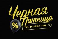 Только с 24 по 30 ноября при покупке в нашем офисе - продаж скидки на весь ассортимент от 10% до 20%. Железнодорожников 17 офис 713\\2, г. Красноярск. Сегодня действуют скидки.