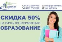 У нас новая скидка 50% на дистанционные курсы по направлению образование, г. Красноярск. Скидки онлайн.