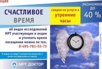 Скидки в центре мртдоктор с 7 до 20 ноября. Внимание акция - счастливое время - MRT Doktor, МРТ в Москве, г. Москва. У нас бесплатные скидки.