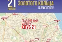 В этот день 14 городских кафе и ресторанов всем посетителям дадут скидку в 21%. Ярославцы за хэштэг получат огромную скидку в ресторанах и кафе, г. Москва. Мир скидок для наших клиетнов.
