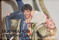 С 24 по 26 ноября будут действовать скидки до 70% - ТЦ республика нижний Новгород. Очень много скидок.
